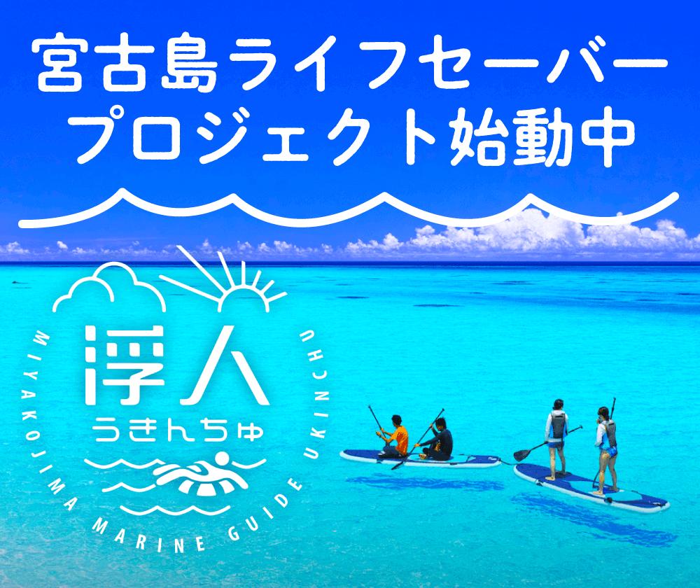 宮古島ライフセーバープロジェクト