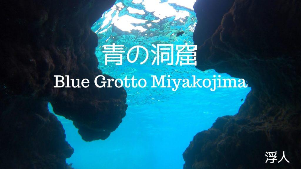 青の洞窟宮古島